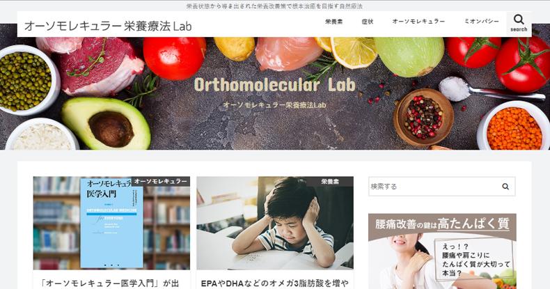 オーソモレキュラー栄養療法Lab